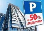 news_50_p_parking.jpg