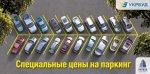 Parking_820x400ru.jpg