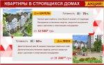 akciya_doma3.jpg