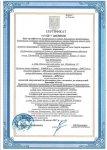 ostroyke.com.ua_сертификат о&#.jpg