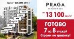 1200x628_Praga_po_gr_2_FB.jpg