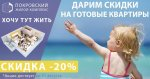 Skidka-Akcii-1200-628-2.jpg