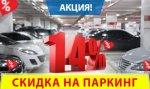 parking_14-_rus.jpg