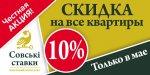 site_akciya_skidka_10_pr.jpg