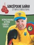 boksyorskie-bayki-ot-mikhal-mikhalycha-nepridumannye-istorii-glavnogo-trenera.jpg